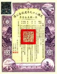 29th Year Reconstruction $5 and $10 Gold Loan of the Republic of China WWII -  VF Uncancelled Coupons - 1940