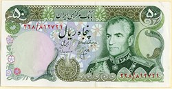 Banknote for 50 Rials from Iran featuring Shah of Iran and the Tomb of Cyrus the Great