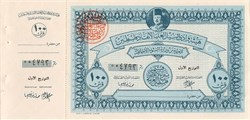 Palestine Bond from the Head Committee of Nile Valley  - 1948