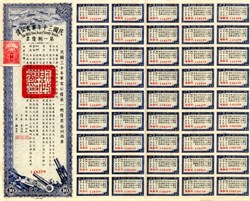 China 6% Army Supply Bond, 10 Dollars  (52 coupons attached)  - 1941