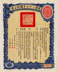 Chinese Liberty Gold Loan Bond ($10) uncancelled with 58 unused coupons - Pass-Co Certified - 1938