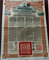 Chinese Government 5% Bond Reorganisation Gold Loan (written in four languages) -  1913
