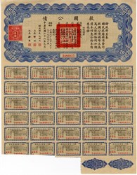 Chinese Liberty Bond ($5) - Uncancelled with coupons - Pass-Co Authenticated - 1937