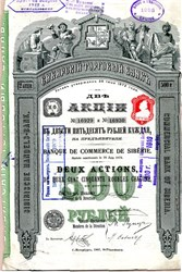 Commercial Bank of Siberia 500 Roubles - St. Petersburg, Russia 1907