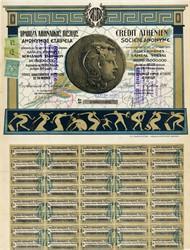 Credit Athenien Societe Anonyme  - Greece 1925