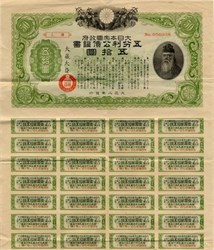Imperial Government of Japan - 1919