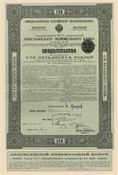 Imperial Government of Russia 1912 - Peasants' Land Bank