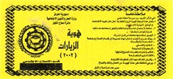 Iraqi Prison Pass from Abu Ghraib prior to the downfall of Saddam