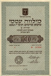 Israeli National Bond - Israel 1950