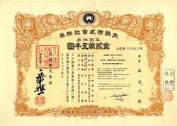 Daiei Kabushiki Kaisha (Daiei Motion Picture Company) - Japan 1956
