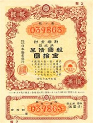 Japanese War Bond - Hokoku Saiken Patriotic Bond 1940