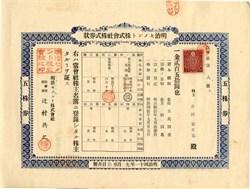 Meiji Cement Company  - Japan 1908