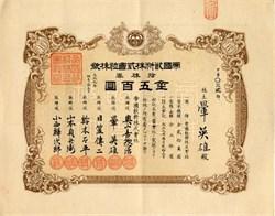 Teikoku Beverage Company - Japan 1920