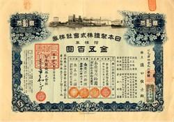Japanese Bond written in Japanese