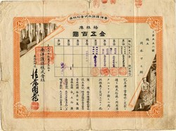 Japanese Bond written in Japanese