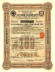 Kahetian Railway Company ( Bond became worthless because of the Russian Revolution )- Russia 1912