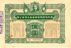 Republic of China 1927 - Dr. Sun Yat-sen Vignette - Historic (Early Taiwan)