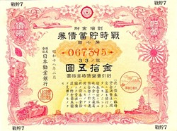 Japanese WWII War Bond