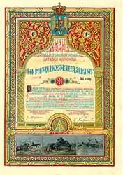 Romanian WWII  Colorful Axis Army War Bond 1940