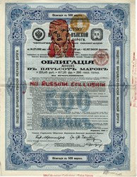 """Original  Russian Warsaw-Vienna Railroad  Russian  Bond with hand painted image of Trump and the words """"No Russian Collusion""""  dated 1901"""