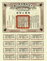 Public Loan for the Military Requirements of the Republic of China with completed coupons - 1912