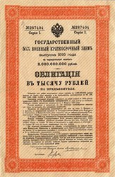 Imperial Government of Russia 5.5% Short-Term State War Bond (Romanov seal vignette) with elaborate watermark  - 1916