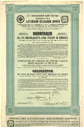 Russian 4% Bond - 1913