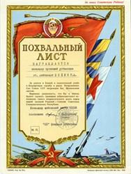 Russian Army Certificate - Russia