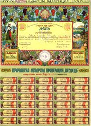 Bulgarian City Vratsa Vines Cooperative Bank Savings Union Stock Certificate - 1944