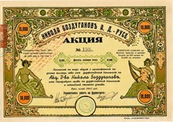 Agricultural Cooperative Nikolai (Issued during WWII)- Pyce, Bulgaria 1941