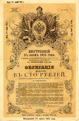 Russian War Loan (Internal loan for for 100 Rubles at 5%) 1915