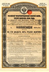 Imperial Govt of Russia, Russian 4% Gold Loan - Russia 1890