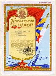 Russian Commemorative Certificate - Image of Lenin- 1985