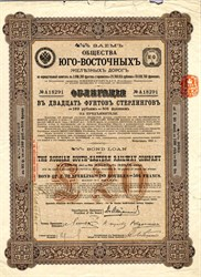 Russian South-Eastern Railway Company - Russia 1914