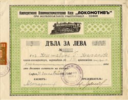 Russian Stock Certificate ( Old Train Vignette)  WWII Era - Russia 1940