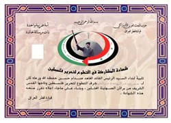 Iraq Ba'ath Party Membership Certificate with Saddam Hussein Vignette