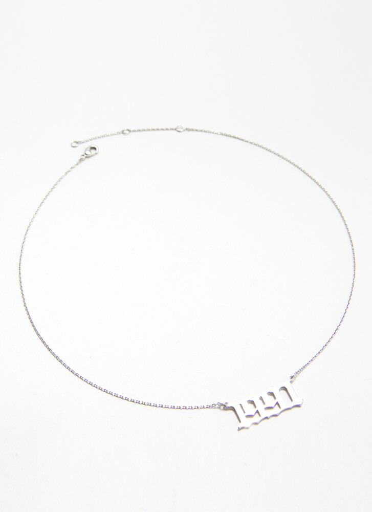 1991 Baby Gold-Dipped Year Necklace SILVER